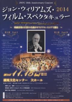 JWFC Filmharmonic Orchestra
