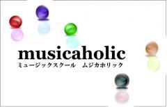 ミュージックスクール musicaholic ムジカホリック