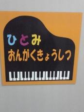 白金高輪ひとみ音楽教室