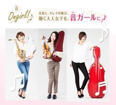 【音ガール:銀座スタジオ】音楽をはじめたい大人女子のための音楽教室