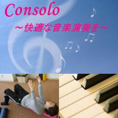 Consolo 音楽教室