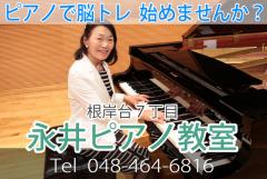 朝霞市の永井ピアノ教室
