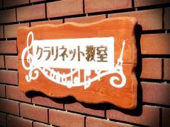 松崎クラリネット教室
