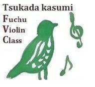 塚田 香澄 府中ヴァイオリン教室