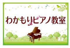 わかもりピアノ教室