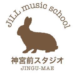 JiLL music school 神宮前スタジオ