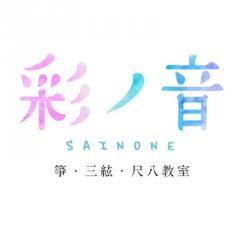 彩ノ音(SAINONE)箏・三絃・尺八教室