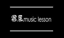 S.E.ミュージックレッスン