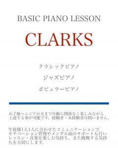 BASIC PIANO LESSON「CLARKS」