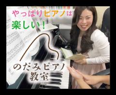 のだみピアノ教室