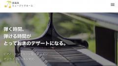 南福島ミュージックルーム