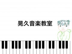 晃久音楽教室