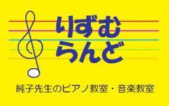 市川純子のピアノ教室・音楽教室りずむらんど