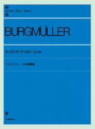 ブルグミュラー曲
