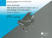 ピアノ・テクニックの基本的原理