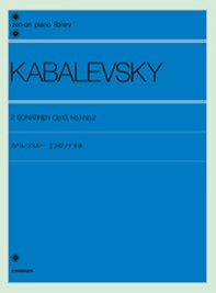 カバレフスキー:2つのソナチネ