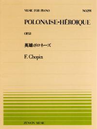 英雄 ポロネーズ 楽譜