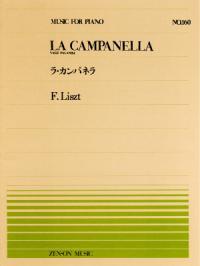 ラ カンパネラ