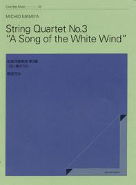間宮芳生:String Quartet No.3 A Song of the White Wind