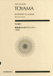 外山雄三:管弦楽のためのラプソ...