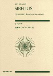 シベリウス:交響詩《フィンランディア》:全音オンラインショップ