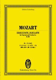 モーツァルト:モテット《エクスルターテ・ユビラーテ》:全音