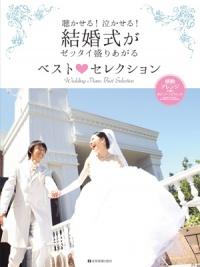 結婚式がゼッタイ盛りあがる ベスト♥セレクション