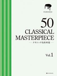 クラシック名曲50選1【厳選版】