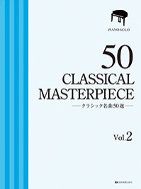 クラシック名曲50選2【厳選版】