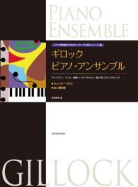 ギロック:ピアノ・アンサンブル〈ウィンナーワルツ/古い農民歌〉