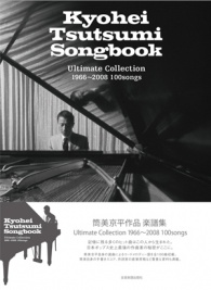 筒美京平作品 楽譜集 Kyohei Tsutsumi Songbook