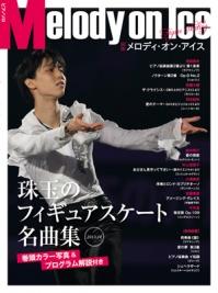 [新版]メロディ・オン・アイス 珠玉のフィギュアスケート名曲集