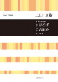 上田真樹:混声合唱組曲 まほろば/この海を