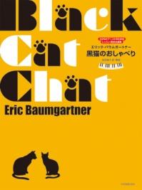 バウムガートナー:黒猫のおしゃべり