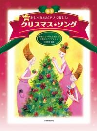 おしゃれなピアノで楽しむ クリスマス・ソング 第4版
