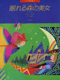 チャイコフスキー:眠れる森の美女[れんだん]
