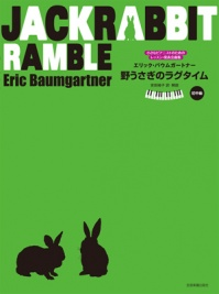 バウムガートナー:野うさぎのラグタイム