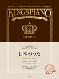 王様のピアノ 日本のうた