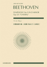 ベートーヴェン:交響曲第9番 ニ短調 作品125[合唱付]