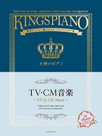王様のピアノ TV・CM音楽