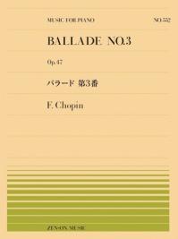 バラード 番 ショパン 3
