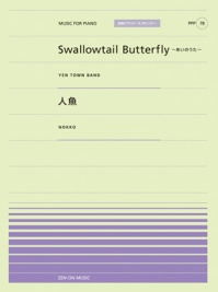 Swallowtail Butterfly~あいのうた~/人魚