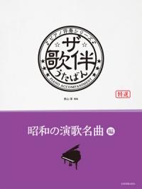 ザ 歌伴 昭和の演歌名曲編 昭和45 63年 全音オンラインショップ