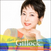 CD 熊本マリ:Mari Plays Gillock