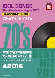 70 年代 ヒット 曲 邦楽